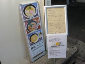 浅利とムール貝の汐そば@麺処しろくろ:メニューボード