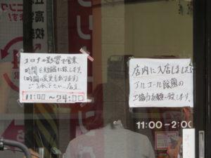 ラーメン 並@桜道家 桜上水店:営業時間
