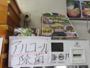 ラーメン 並@桜道家 桜上水店:券売機:上