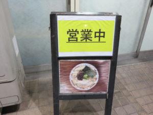 濃厚ラーメン 辛(太麺・大盛):営業ボード