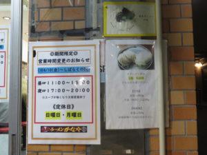濃厚ラーメン 辛(太麺・大盛):営業時間