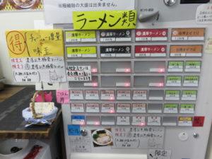 濃厚ラーメン 辛(太麺・大盛):券売機