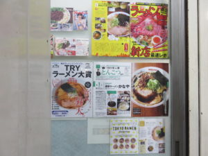 濃厚ラーメン 辛(太麺・大盛):媒体