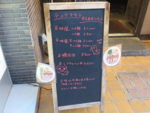 鴨だし白湯ラーメン@麺屋 福丸:メニューボード