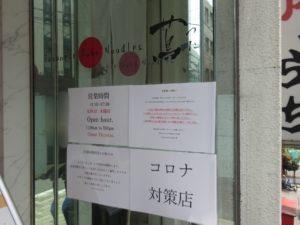 SUKIYAKI醤油Soba@Japanese Soba Noodles 蔦:営業時間
