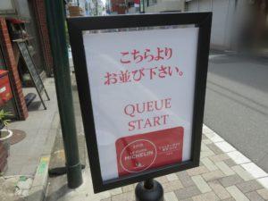 SUKIYAKI醤油Soba@Japanese Soba Noodles 蔦:行列案内