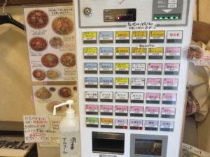 マーボーメン@YOKOHAMA中華そば かみ山:券売機