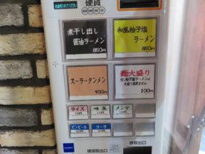 スーラータンメン@日本橋 天馬:券売機