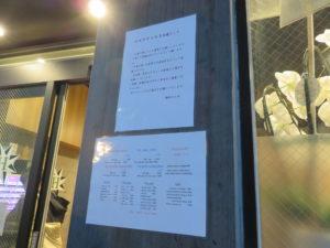 醤油@麺処 ほん田 秋葉原本店:コロナ対策