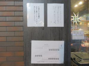 醤油@麺処 ほん田 秋葉原本店:行列案内