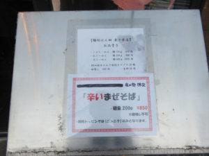小らーめん@麺処 ほん田 東十条店:メニュー