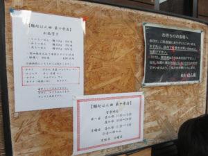 小らーめん@麺処 ほん田 東十条店:営業時間