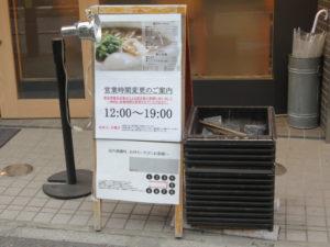 白トリュフオイル香る鶏白湯麺@らーめん MAIKAGURA:営業時間