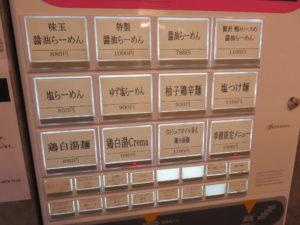 白トリュフオイル香る鶏白湯麺@らーめん MAIKAGURA:券売機