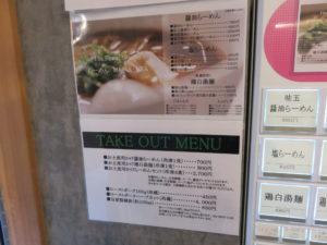 白トリュフオイル香る鶏白湯麺@らーめん MAIKAGURA:メニュー