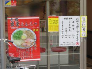 野菜たんめん@らあめん英 本店:メニュー