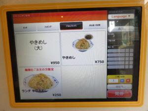 野菜たんめん@らあめん英 本店:券売機:ごはん