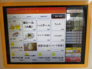 野菜たんめん@らあめん英 本店:券売機:その他