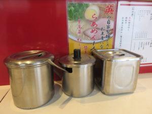 野菜たんめん@らあめん英 本店:卓上:無料トッピング