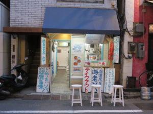 濃厚海老ソバ@マグロ卸のマグロ丼とラーメンの店:外観