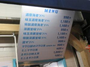 濃厚海老ソバ@マグロ卸のマグロ丼とラーメンの店:メニュー