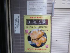冷やし油そば@塩生姜らー麺専門店 MANNISH 2号店:営業時間