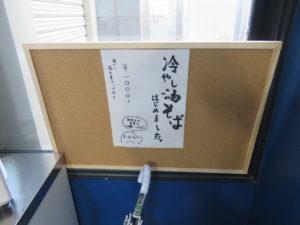 冷やし油そば@塩生姜らー麺専門店 MANNISH 2号店:限定メニュー