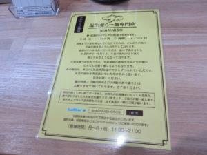 冷やし油そば@塩生姜らー麺専門店 MANNISH 2号店:蘊蓄