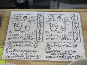 冷やし油そば@塩生姜らー麺専門店 MANNISH 2号店:冷やし油そばの食べ方