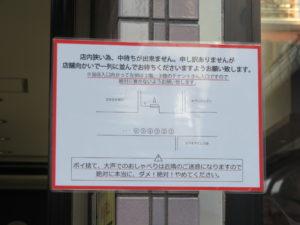 冷やし油そば@塩生姜らー麺専門店 MANNISH 2号店:行列注意