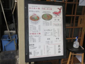 咖喱担々麺@四川担々麺 赤い鯨 人形町店:メニューボード