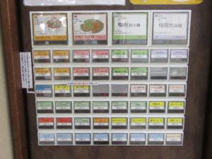 咖喱担々麺@四川担々麺 赤い鯨 人形町店:券売機