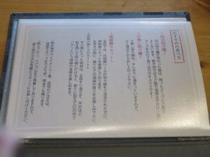 咖喱担々麺@四川担々麺 赤い鯨 人形町店:メニューブック