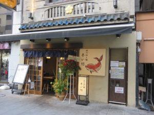 咖喱担々麺@四川担々麺 赤い鯨 人形町店:外観