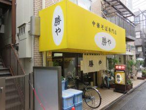 中華麺(半々ワンタン)@中華そば専門店 勝や:外観
