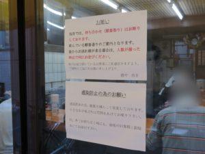 中華麺(半々ワンタン)@中華そば専門店 勝や:コロナ対策