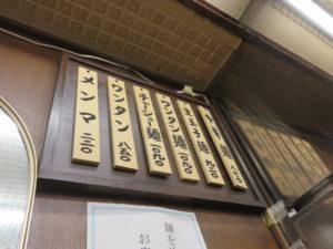 中華麺(半々ワンタン)@中華そば専門店 勝や:メニュー