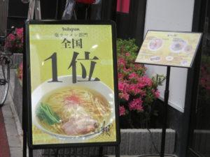 香彩鶏だし塩らーめん@麺屋 翔 御徒町店:メニューボード