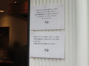 香彩鶏だし塩らーめん@麺屋 翔 御徒町店:コロナ対策