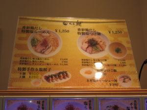 香彩鶏だし塩らーめん@麺屋 翔 御徒町店:メニュー