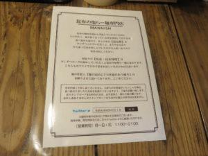 昆布の塩らー麺@昆布の塩らー麺専門店 MANNISH:こだわり
