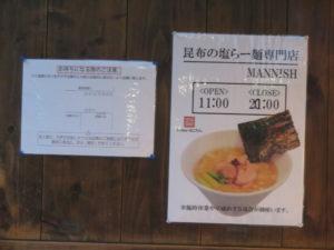 昆布の塩らー麺@昆布の塩らー麺専門店 MANNISH:営業時間