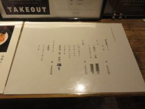 白醤油らーめん@清湯豚骨白醤油拉麺 LABO麺:メニュー:ドリンク