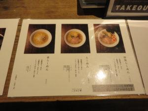 白醤油らーめん@清湯豚骨白醤油拉麺 LABO麺:メニュー