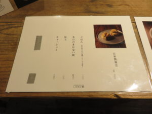 白醤油らーめん@清湯豚骨白醤油拉麺 LABO麺:メニュー:サイド