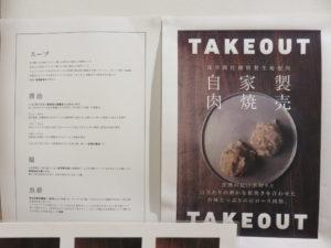 白醤油らーめん@清湯豚骨白醤油拉麺 LABO麺:こだわり