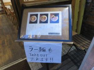白醤油らーめん@清湯豚骨白醤油拉麺 LABO麺:店頭メニュー