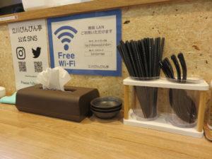 ラーメン@中華そば 立川びんびん亭:Free Wi-Fi