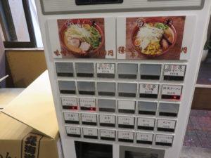 辛味噌ラーメン(太麺)@味噌専門店 彩雲:券売機