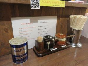 辛味噌ラーメン(太麺)@味噌専門店 彩雲:卓上